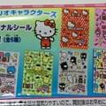 Photos: サンリオキャラクターズ オリジナルシール
