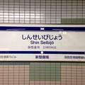 Photos: 新整備場駅 Shin-Seibijo Sta.