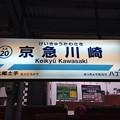 Photos: 京急川崎駅 Keikyu Kawasaki Sta.