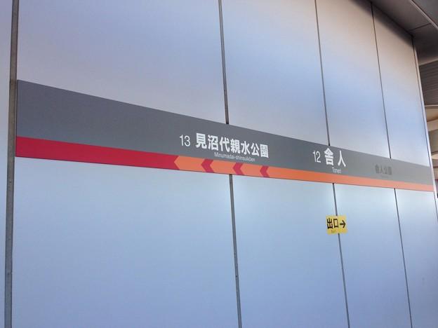 舎人駅 Toneri Sta.
