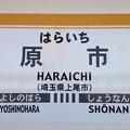 Photos: 原市駅 Haraichi Sta.