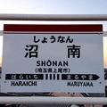 Photos: 沼南駅 Shonan Sta.