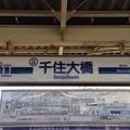 写真: 千住大橋駅 Senjuohashi Sta.