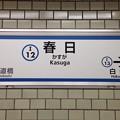 春日駅 Kasuga Sta.