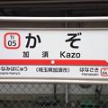 写真: 加須駅 Kazo Sta.