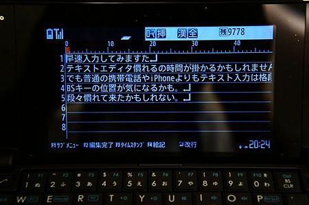 docomo PRO series N-08B ファーストタッチ:02