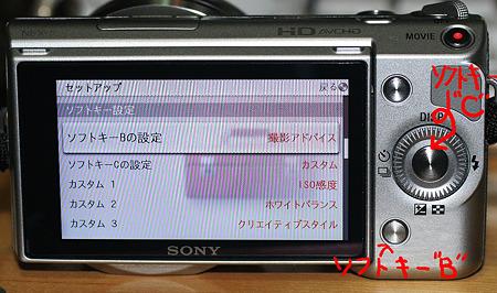 NEX-5 ファームアップ 8