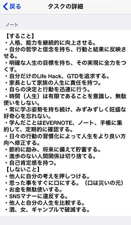 20150105行動指針