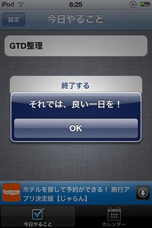 20110911アプリ vow(4)