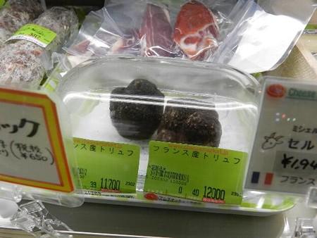 フランス産黒トリュフ−札幌