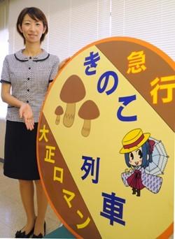きのこ列車と伊藤温子さん - 明知鉄道(まいにち)