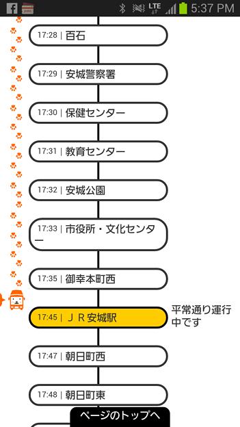 あんくるバスロケーションシステム 02