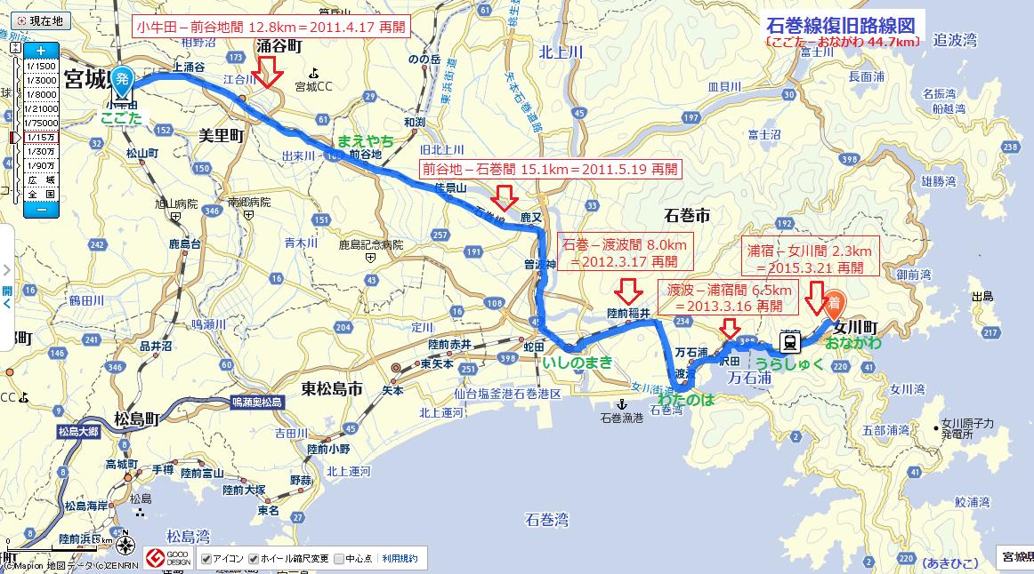 石巻線復旧路線図(あきひこ)