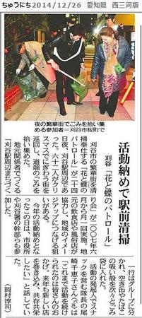 はなとちょうのパトロール - ちゅうにち 2014.12.26