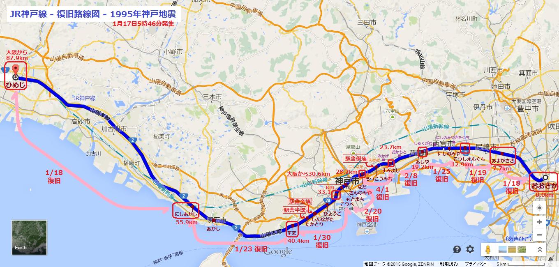 JR神戸線 - 復旧路線図 - 1995年神戸地震 (あきひこ)