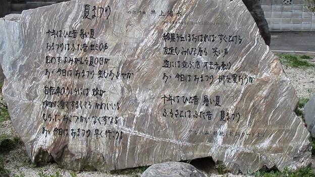 井上陽水「夏まつり」の歌碑