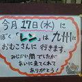 Photos: 17日に大牟田に旅立つレン...