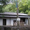 Photos: 旧 丸亀藩斥候番所