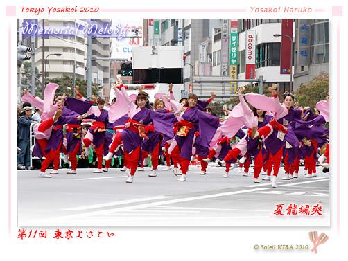 写真: 夏龍颯爽_13 - 第11回 東京よさこい 2010