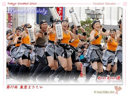 わいわい連_14 - 第11回 東京よさこい 2010