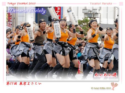 Photos: わいわい連_14 - 第11回 東京よさこい 2010