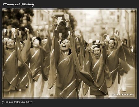 小俣組 - よさこい東海道2010