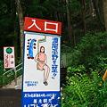 Photos: 伝承