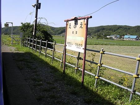 絵笛駅ホーム