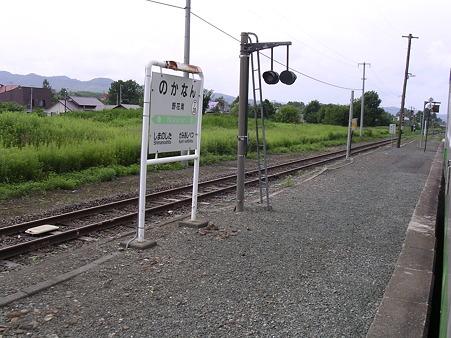 野花南駅8