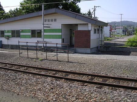 野花南駅9