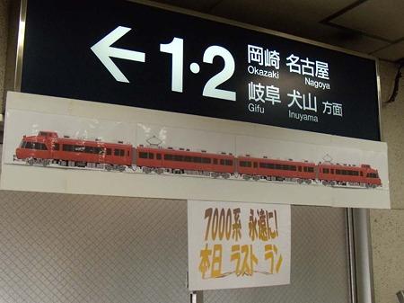 本宿駅階段下