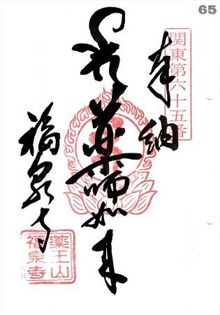 fukusenji1_R