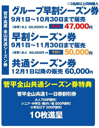 2011シーズン券
