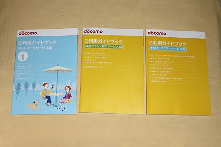 2010.04.24 docomo HT-03A(2/17)