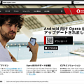 写真: Opera Mobile for Windows:Opera公式サイト