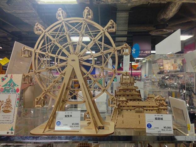 ウッドクラフトの「巨大観覧車」と「姫路城」