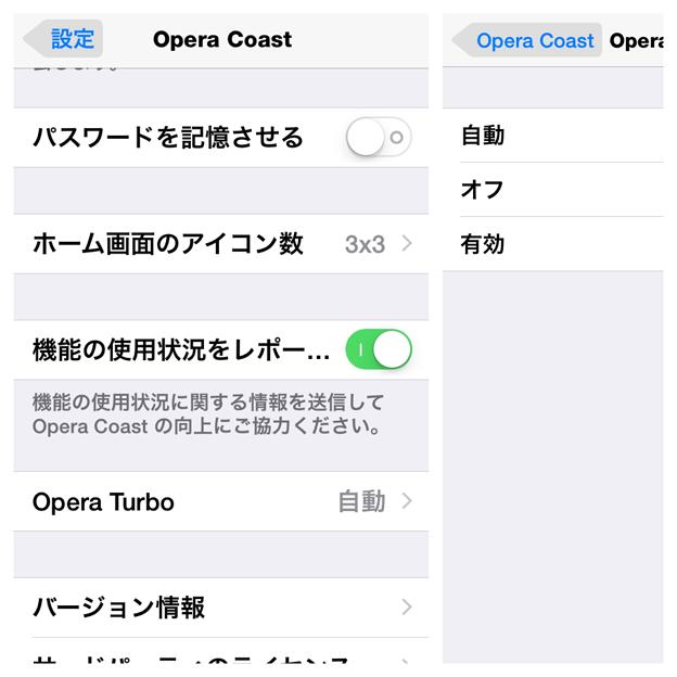 Opera Coast 4.0:設定項目に「Opera Turbo」 - 3