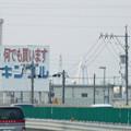 写真: 東名高速から見えた「ツインアーチ138」 - 2