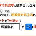 小牧市長選挙:投票前に「候補者名」で検索を! - 2(赤枠)