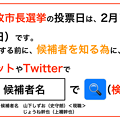 写真: 小牧市長選挙:投票前に検索を! - 3(赤枠 + 候補者名)