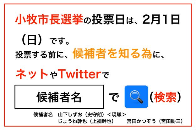 小牧市長選挙:投票前に「候補者名」で検索を! - 7(赤枠 + 候補者名 3)