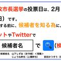 小牧市長選挙:投票前に「候補者名」で検索を! - 8(青枠 + 候補者名 3)