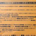 写真: 小牧市長選挙:山下史守朗(しずお)小牧市長の市政の私物化を批判するビラ - 2