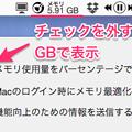 Photos: Mac用ディスククリーン&メモリー最適化アプリ「Dr. Cleaner」 - 8:GB表示も可能