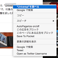 Photos: Safari 8:OSX内蔵辞書検索の右クリックメニュー