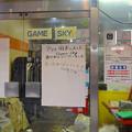 写真: 大須商店街:閉店してた老舗ゲームセンター「GAME SKY」 - 2