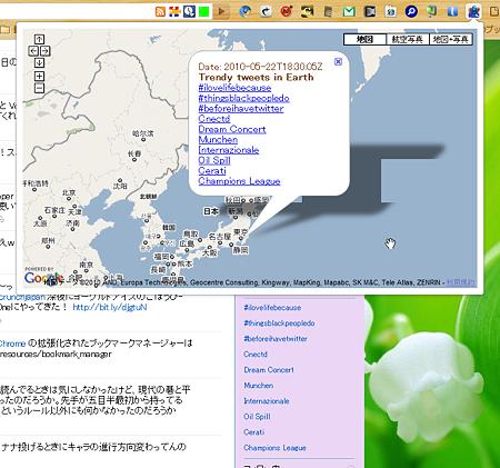 Chromeエクステンション:Mapping Trendy Tweets(拡大)
