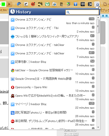 Chromeエクステンション:Pop-up History(拡大)