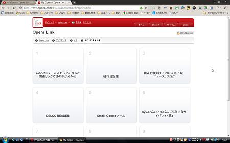 ChromeでMy OperaのOpera Linkを開く:スピードダイヤル