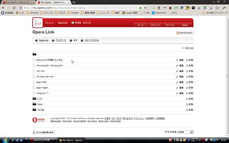 ChromeでMy OperaのOpera Linkを開く:メモ